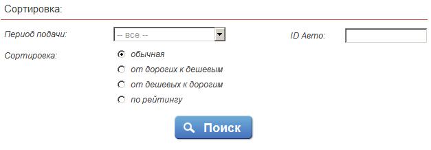 Расширенная форма поиска на AUTO.RIA
