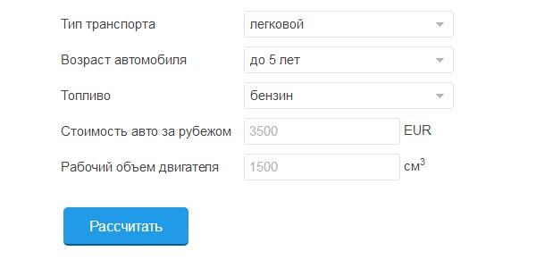 Онлайн калькулятор растаможки авто