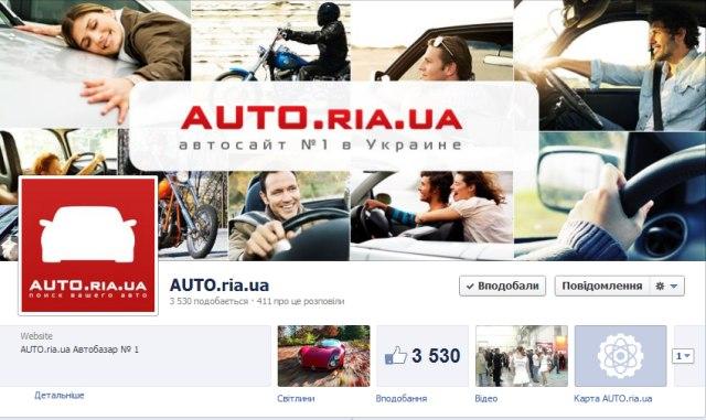 AUTO.RIA в социальном мире