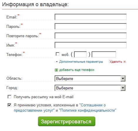 Форма регистрации на AUTO.RIA