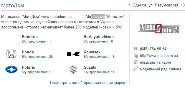 Мотосалоны на AUTO.RIA