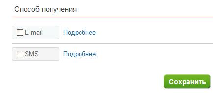SMS подписка на AUTO.RIA