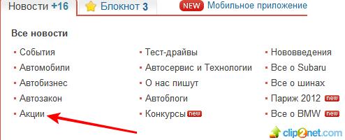 Акции от автосалонов на AUTO.RIA