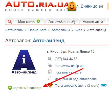 Надежные партнеры AUTO.RIA