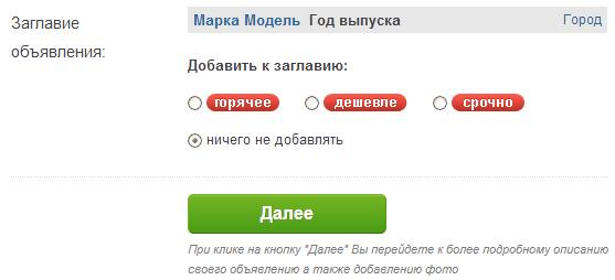 Добавить бесплатное объявление в украи дать объявление о продаже подсолнечного масло