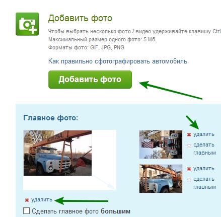 Как поменять фото на сайте Авториа
