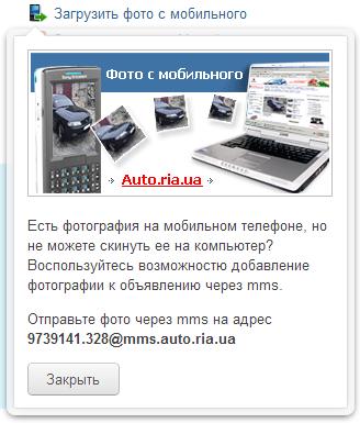 Как добавить бесплатное объявления на AUTO.RIA