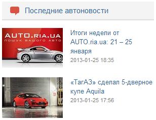 Обновленный раздел автомобильных новостей на AUTO.RIA
