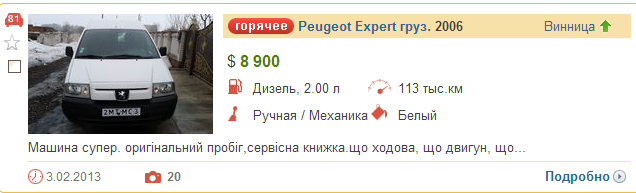 Горячие предложения на AUTO.RIA