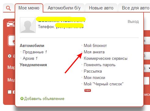 Как добавить фотографию продавца на Авториа