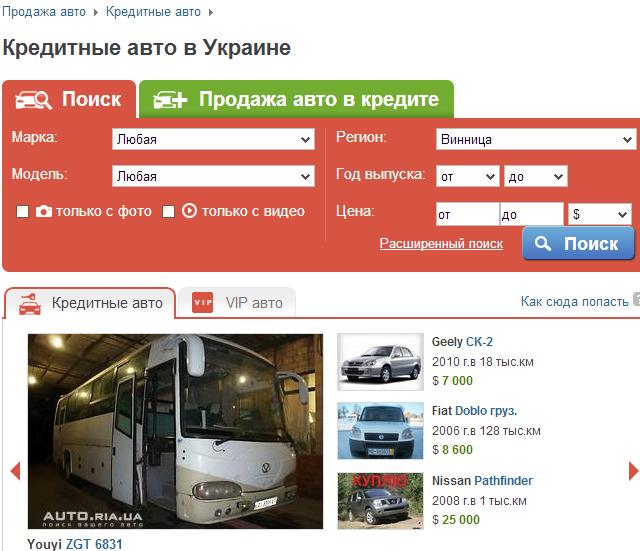 Кредитные автомобили на Авториа