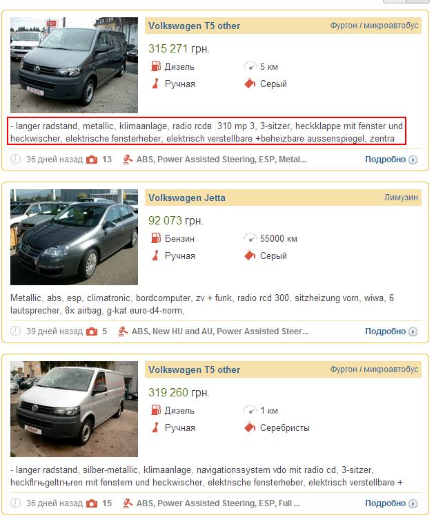 Авто из-за рубежа - при поддержке mobile.de