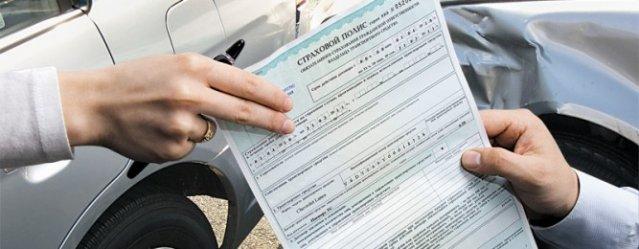 застраховать автомобиль в Украине